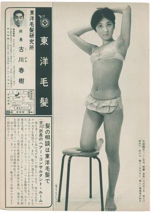 獲れたての梶芽衣子画像をあなたに。 - 杉並区松ノ木ウエルシア薬局近く。キミはボクを見たかい。(4)