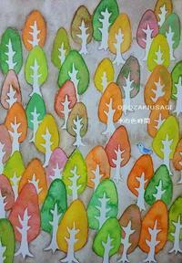 色づく木々2 - 水の色時間