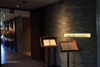 グランドダイニング in 宇都宮グランドホテル ~リニューアルオープン!~ - 日々の贈り物(私の宇都宮生活)
