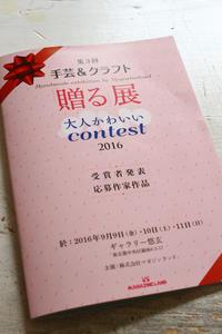 マガジンランド主催「贈る」展の記念冊子に作品を掲載して頂きました - ビーズ・フェルト刺繍作家PieniSieniのブログ