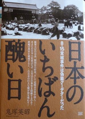 国民必読書「日本のいちばん醜い日」 - コンサルの独り言