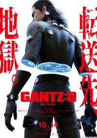 「GANTZ:O」を観てきました - カリフォルニアの広い空、と日本の空は繋がっている
