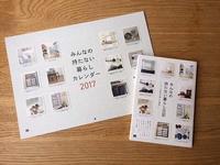 「みんなの持たない暮らしカレンダー」掲載のお知らせ - シンプルで心地いい暮らし