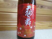 天狗舞 梅鉢ラベル 山廃仕込 純米酒 @石川 - アルさんのつまみ食い2