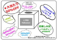 本日のコーディネート&お知らせ♡♡ - LYRIX平尾店