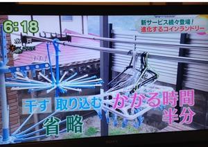 「おはよう日本」で再び、コインランドリー! - 大田区 コインランドリー日和(びより)