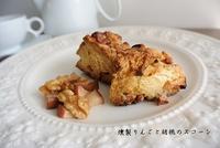 燻製りんごと胡桃のスコーン - perle diary