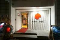 FUJIYAMA - にゃお吉の高知競馬☆応援写真日記+α(高知の美味しいお店)