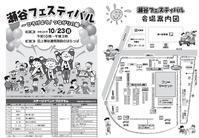 瀬谷フェスティバル 2016 - 気ままな日記