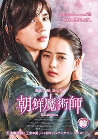 ユ・スンホ主演 映画「朝鮮魔術師」感想~♪(^▽^*) - ユ・スンホ、きだりっけよ~♪nami☆のお気楽Diary