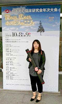 第40回 日本死の臨床研究会 年次大会に参加して - ウイズユーグループブログ
