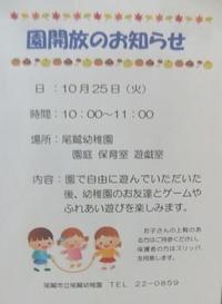 25日開催 尾鷲幼稚園の園解放 - 尾鷲子育て情報局