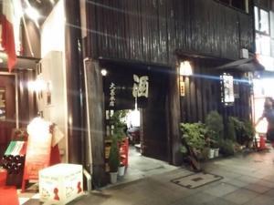名店「大甚」へ行ってみた!@伏見(名古屋) - よく飲むオバチャン☆本日のメニュー