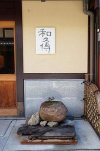 2016真冬の京都 vol.8 ~冬の味覚の和懐石「室町 和久傳」、そして帰京 - 晴れた朝には 改