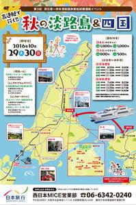 大阪・深日港(ふけこう)~淡路島で試験運航イベント - 船が好きなんです.com