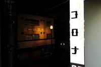 今日の一枚(16/10/27) - do:photo blog
