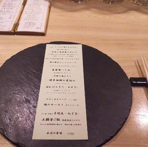 ご飯のお供を選んで卵かけご飯で〆る.焼鳥「瀧口(タキグチ)」@泉岳寺 - ♪♪♪yuricoz cafe♪♪♪