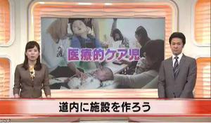 北海道 医療的ケア児の預かり施設を作る動き 「道内に施設を作ろう」 - 前から後ろから!