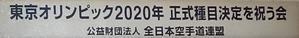 空手道2020年オリンピック正式決定を祝う会 - 大阪学芸高校 空手道応援ブログ