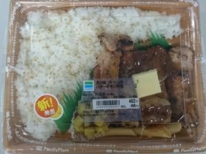 10/25夜勤食  炙り焼ガーリックバターチキン弁当 ¥498@ファミリーマート - 無駄遣いな日々