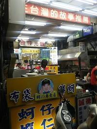 (台中:牡蠣&海鮮)牡蠣はチビだったけど、やっぱり大好きイカソーセージ「布袋蚵」さんで再び♪ - メイフェの幸せいっぱい~♪