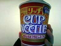【★4】カップヌードルリッチ 贅沢とろみフカヒレスープ味(カップ麺) - まゆつばラーメンカフェうなぎ。