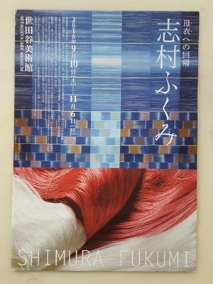 志村ふくみの世界に行ってごらんなさい 世田谷美術館「志村ふくみ 母衣への回帰」展 - 梟通信~ホンの戯言