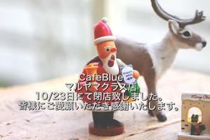 マルヤマクラス店 営業終了のお知らせ。 - Cafe Blue Blog カフェブルー札幌