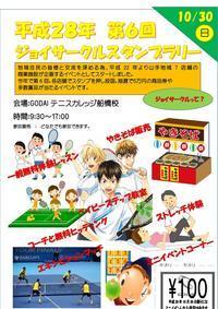 【出展告知】 10/30(日)Sonokoのてしごと展~GODAIテニスカレッジ船橋校~ - 恋する宝石箱「Atelier Yuu* アトリエユウ」