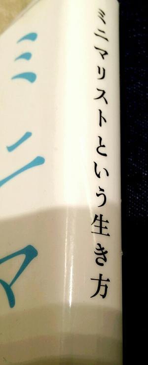浅田真央と『ミニマリストという生き方』(辰巳渚) 世間ではなく自分がどうかが大事 - 本読み虫さとこ・ぺらぺらうかうか堂(フィギュアスケート&映画も)