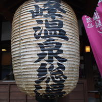 白峰温泉総湯 - ちょんまげ女将のブログ