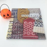 新刊本「手あみの冬こもの」 - ヴォーグ学園東京校ブログ