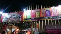 10/27 大つけ麺博2016第四陣@新宿大久保公園特設会場 - 無駄遣いな日々