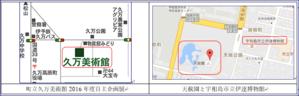 久万美術館と宇和島の名所等の日帰り旅…2016/10/27 - 徳ちゃん便り