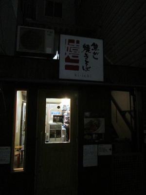 『焦がし焼きそば 嬉一』 これからは旨い肴で燗酒です! (広島八丁堀) - タカシの流浪記