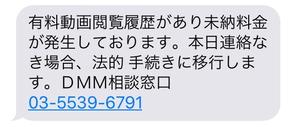 DMM相談窓口(偽)からのショートメールメッセージにご注意ください。 - インターネットトラブルの対処方法