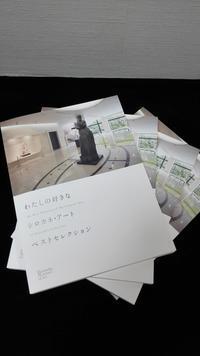 新図録【わたしの好きなシロカネ・アート ベストセレクション】発売のご案内 - 松岡美術館 ブログ