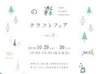 五十鈴の森クラフトフェア - ロータスマイル