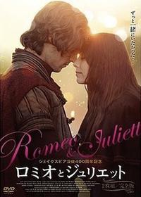 ロミオとジュリエット ≪完全版≫(ROMEO AND JULIET) - Journey
