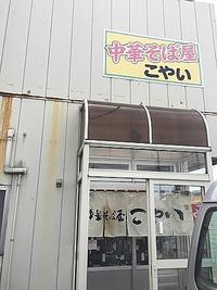 鶴岡市・「こいや」半塩チャーシュー麺、半焼き飯 - ビバ自営業2