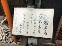 再訪 新富町「石島」でにぎりランチと四ッ谷「ラ・プレシュール」の和栗モンブラン☆ - ∞ しあわせノート ∞