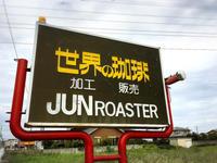 JUN Roaster (ジュン ロースター) - プリンセスシンデレラ
