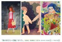 秋の星たち3人展「月輪ノカケラ」 - 星読みカフェミューのブログ