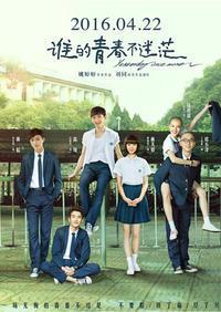 映画 イエスタデイ・ワンスモア『谁的青春不迷茫』 - Four months and a day