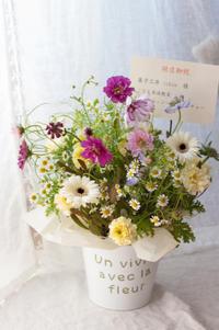 開店祝いのお花 - le jardinet