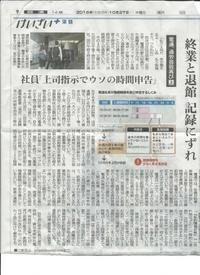 朝日新聞の二枚舌-電通事件2016 - SEのための心理相談室