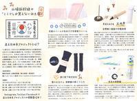 「走る日本市」プロジェクト「京あめ新幹線」 - 【飴屋通信】 京都の飴工房「岩井製菓」のブログ