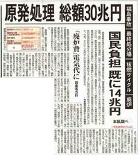 【特集】 原発処理 総額30兆円 国民負担既に14兆円 F1だけで12兆円以上/東京新聞 - 瀬戸の風