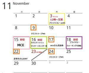 cafe営業カレンダー (最新記事は下へスクロール) - cafe24&Beach