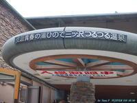 秋川渓谷を散策 - お山な日々・・・時々町